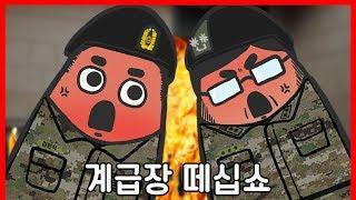 군인들이 집단 난투극을 벌인 이유 |빨간토마토