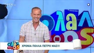Όλα Λάθος 29/6/2019 | OPEN TV