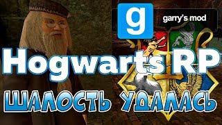 Шалость удалась  / Garry's Mod / Hogwarts RP