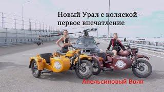 Новый Урал с коляской | Мотоцикл Урал