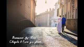 Свадьба для двоих за границей. Виталий + Юлия (Италия, Рим)