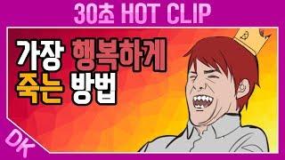 가장 행복하게 죽는 방법 - 똘킹 30초 HOT CLIP