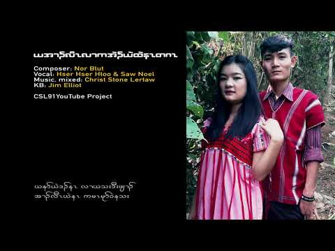 Karen new song I promise to love you only one by Hser Hser Htoo & Saw Noel [OFFICAL AUDIO]