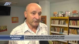 Столична библиотека отбеляза деня на София