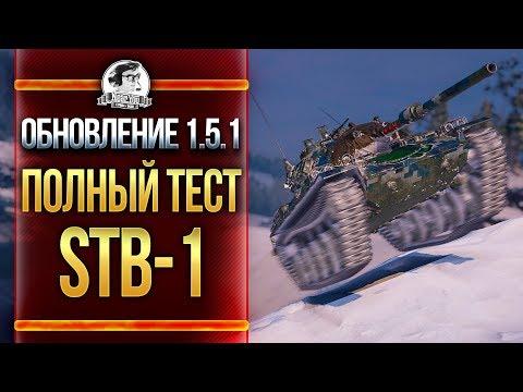 ОБНОВЛЕНИЕ 1.5.1 - ПОЛНЫЙ ТЕСТ STB-1!