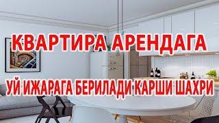 КВАРТИРА АРЕНДАГА УЙ ИЖАРАГА БЕРИЛАЯПДИ КАРШИ ШАХРИДА