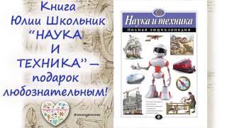 """Новинка - энциклопедия """"Наука и техника"""""""