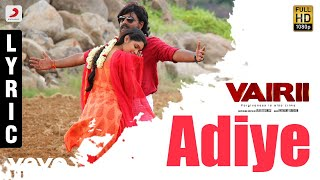 Anthony Daasan, V.M. Mahalingam - Adiye (Lyric Video)