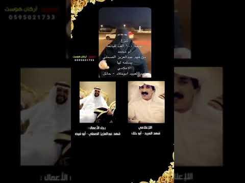 قصيدة الشاعر سعود بن زويد الرخيص برجل الأعمال فهد عبدالعزيز الصملي Youtube