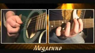 Уроки игры на гитаре для начинающих (Часть 5)
