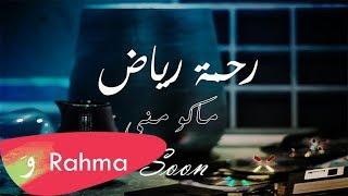 Rahma Riad - Mako Menni [Teaser] (2020) / رحمة رياض - ماكو مني