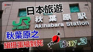 【日本東京旅遊】Day.3-秋葉原之組扭蛋組到死XD (2018/10/03)