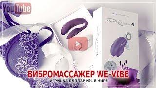 Вибромассажеры для пар We-Vibe - удовольствие для двоих!