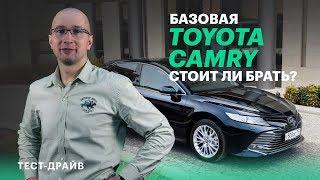 Самая дешевая Тойота Камри. Toyota Camry XV70 (Тест-драйв и обзор)