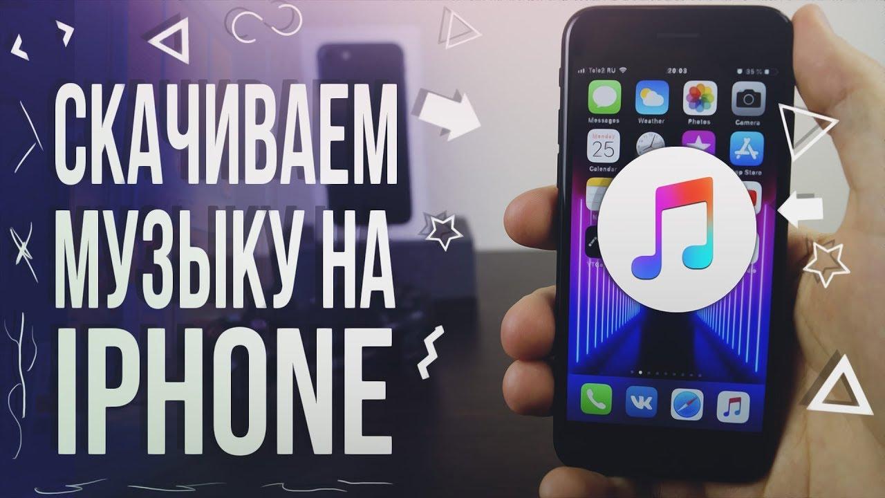 скачать музыку бесплатно на телефон 2021