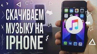 как скачать музыку на Iphone с помощью DManager