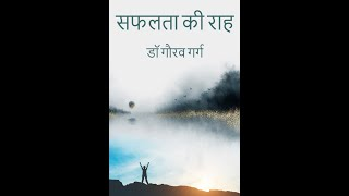 Motivation book by Dr Gaurav Garg - Now Available on Amazon Kindle - सफलता की राह
