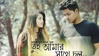 Na Haranur Golpo-Tui Amar Shate chol || JF