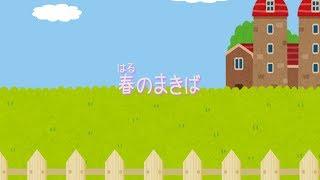 みんなで一緒に歌おう♪ ♫いちごくらぶバージョン♫ 「春のまきば」 作詞 阪田寛夫 作曲 市川都志春 編曲 いちごくらぶ #童謡.