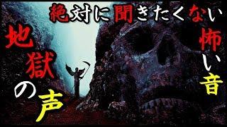 【都市伝説】ロシアの地下に響く怖い音「地獄の声」<怖い話・心霊・怪談・ホラー>