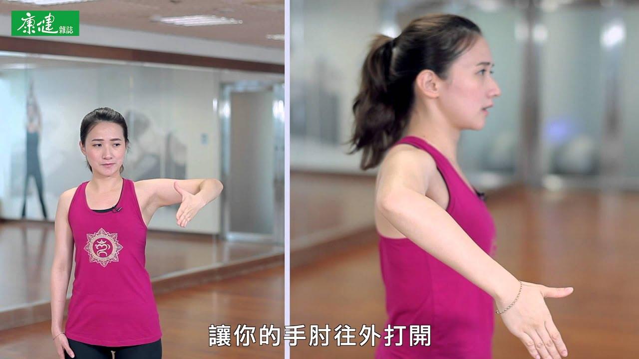 【康健來了】六方向旋展  肩關節好順暢