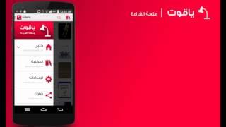 """""""ياقوت"""" .. تطبيق عربي مجاني لقراءة الآلاف الكتب المجانية"""