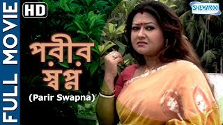 Parir Swapna (HD) - Superhit Bengali Movie | Tina | Somashree | Susmita Ray | Surajit Bose