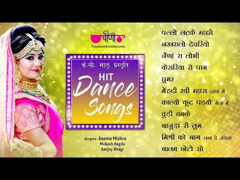 Hit Dance Songs Of 2019 |  Rajasthani Dance Superhit Songs | Seema Mishra