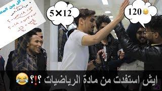 اليمنيين ومادة الرياضيات عداوة سنين 😂 ؟!؟ اجابات تموت ضحك 😂😂 حسن برو #مقابلات_الشارع 🇾🇪 ... 😂