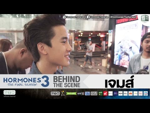 เจมส์ BEHIND THE SCENE HORMONES 3 THE FINAL SEASON