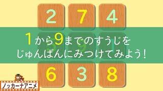 1から9までの数字を順番にみつける知育アニメです。だんだん早くなるよ...