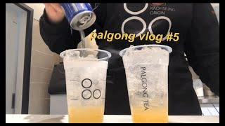 [vlog]카페브이로그/밀크티매장/음료제조영상/잠안올때…