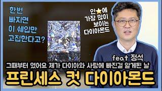 주의 ⚠️이 영상 시청 속 프린세스 컷 다이아몬드를 보…