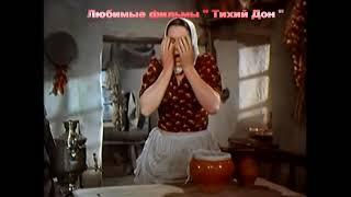 """Любимые фильмы  """"Тихий Дон"""""""