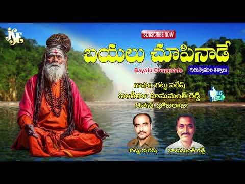 gattu-naresh-bajana-patalu-|-bayalu-choopinaade-|-jayasindoor-bhaktithatvalu-|-guruswamy-thatvalu