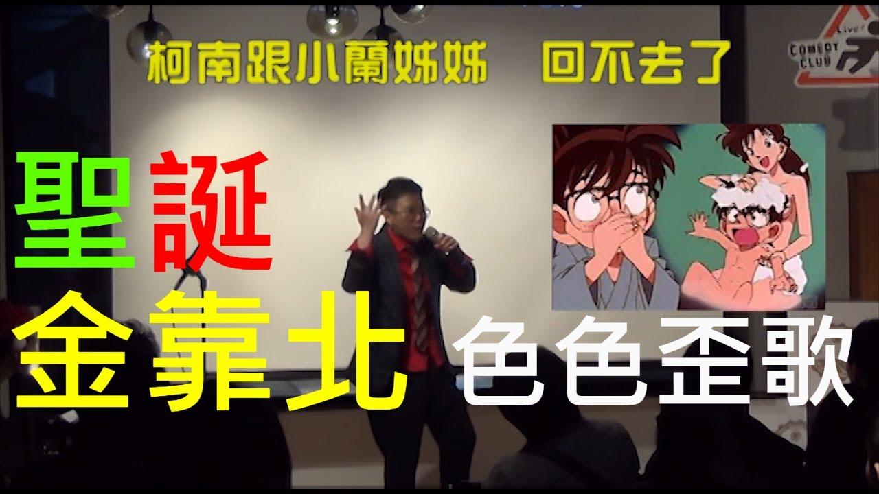 聖誕色色歪歌《回不去了》(金靠北)|酸酸Stand-up Comedy - YouTube
