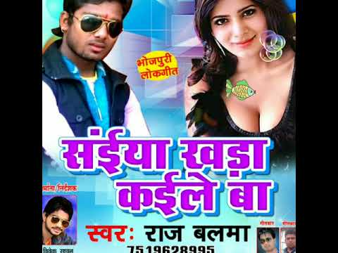 Hot mp3 dj song! Bharake hathe saiya khara kaele b singer Raj balma hit song 2017 bhojpuri