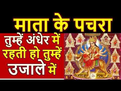Mata Ka Pachra : तुम्हें अंधेर में रहती हो तुम्हें उजाले में Devi Tumhe Andher Me Tumhe Ujale Me - 4