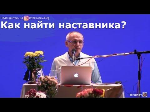 Торсунов О.Г.  Как найти наставника?