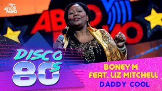 Boney M. feat. Liz Mitchell - Daddy Cool (Дискотека 80-х 2015, Авторадио)