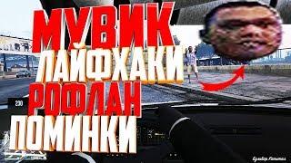 ЯК РОЗКЛАДЕТЬСЯ НА BMW a k a мувік e6@l-IbiЙ GTA 5 Casino