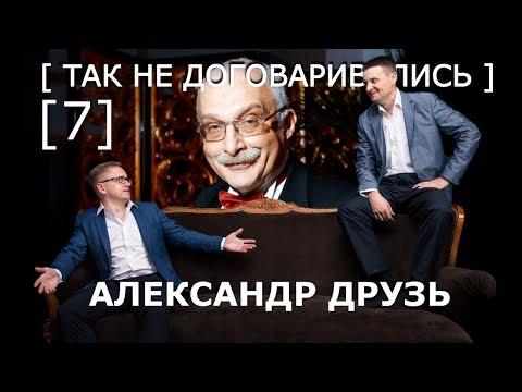 Александр Друзь | Знания и обучение в современном мире | Вып.007