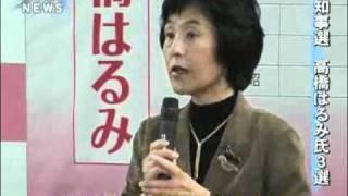 北海道知事選 高橋はるみ氏が大差で3選 (2011/04/11) 北海道新聞