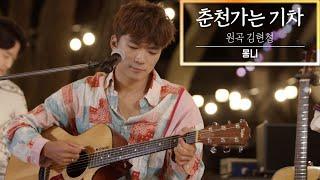 KBS 콘서트 문화창고 85회 몽니(Monni) - 춘…