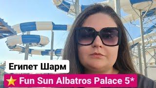 Fun Sun Albatros Palace 5 Египет Шарм эль Шейх