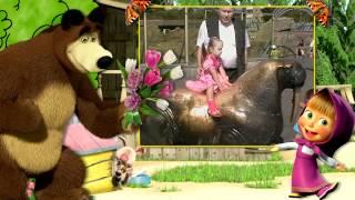Маша и медведь поздравляют Лизоньку с Днём Рождения!