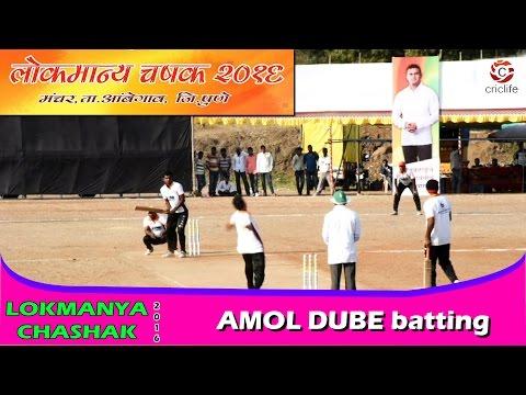 Amol Dube batting when 29 runs required in 6 balls in Lokmanya Chashak 2016 Manchar, Pune