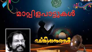 Mouthum Hayathinum | K. J. Yesudas | Mappila Devotional