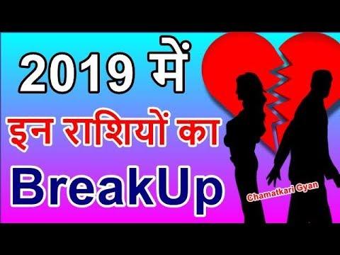 2019 में इन राशियों का होगा breakUp, Love rashifal 2019 || CHAMATKARI GYAN