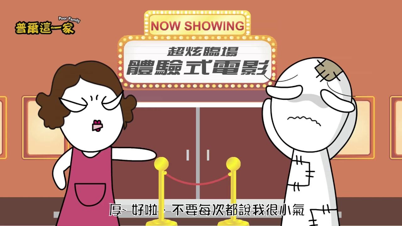【超搞笑影片-DIY省錢小撇步】普爾省錢作戰計劃1:體驗式電影DIY - YouTube